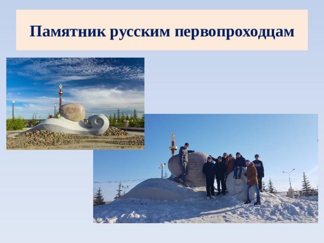 Памятник русским первопроходцам