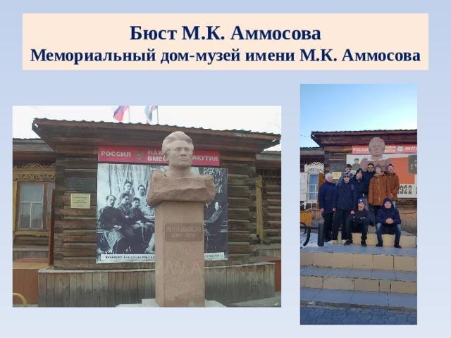 Бюст М.К. Аммосова  Мемориальный дом-музей имени М.К. Аммосова
