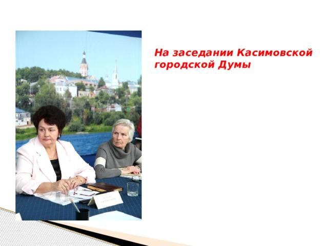 На заседании Касимовской городской Думы