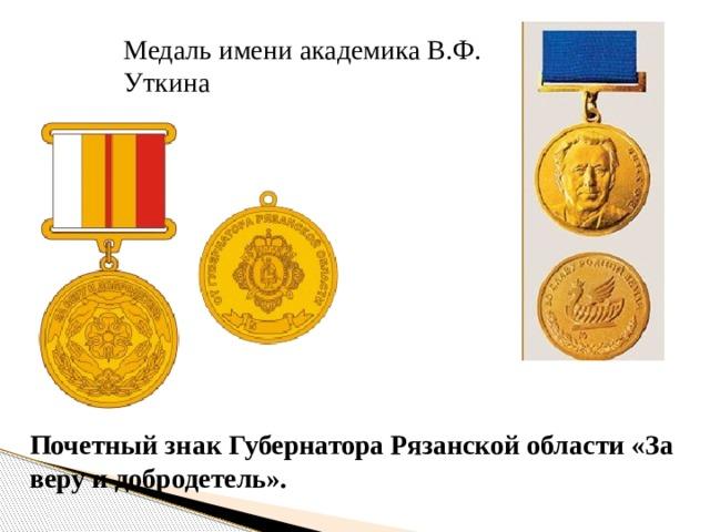 Медаль имени академика В.Ф. Уткина Почетный знак Губернатора Рязанской области «За веру и добродетель».
