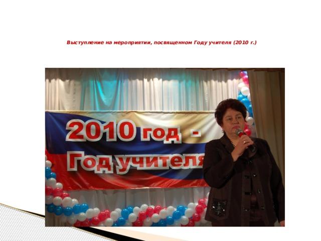 Выступление на мероприятии, посвященном Году учителя (2010 г.)