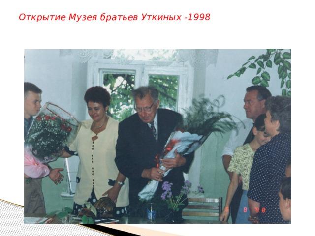 Открытие Музея братьев Уткиных -1998