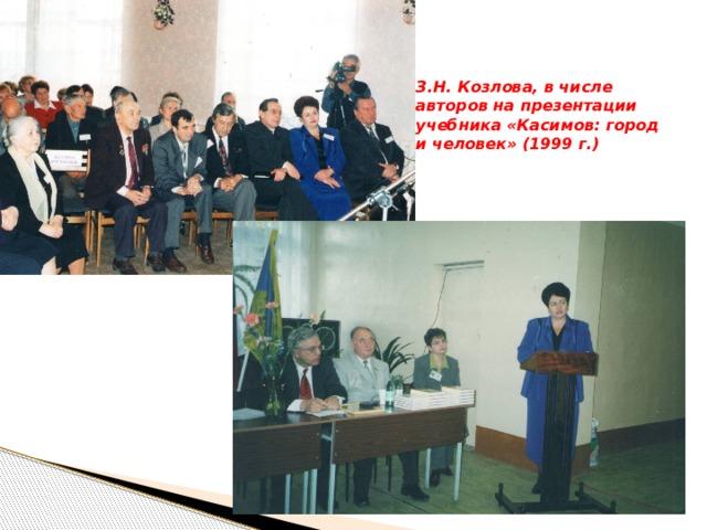 З.Н. Козлова, в числе авторов на презентации  учебника «Касимов: город и человек» (1999 г.)