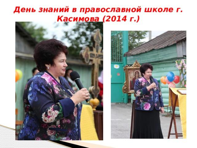 День знаний в православной школе г. Касимова (2014 г.)