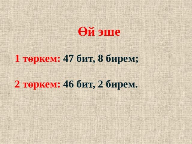 Өй эше  1 төркем: 47 бит, 8 бирем;  2 төркем: 46 бит, 2 бирем.