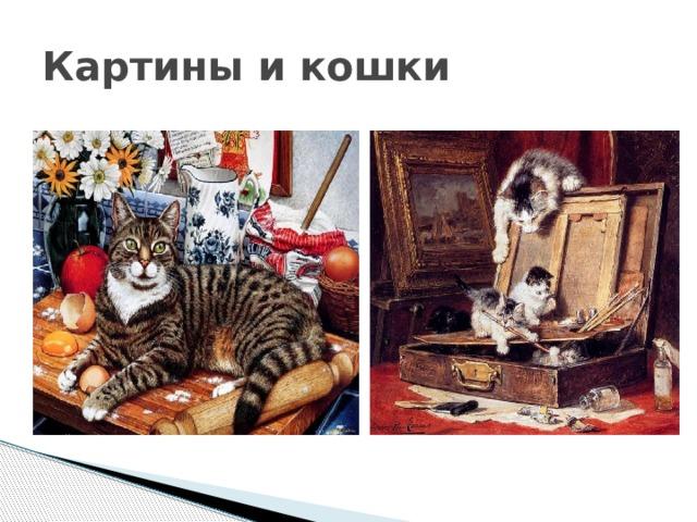 Картины и кошки