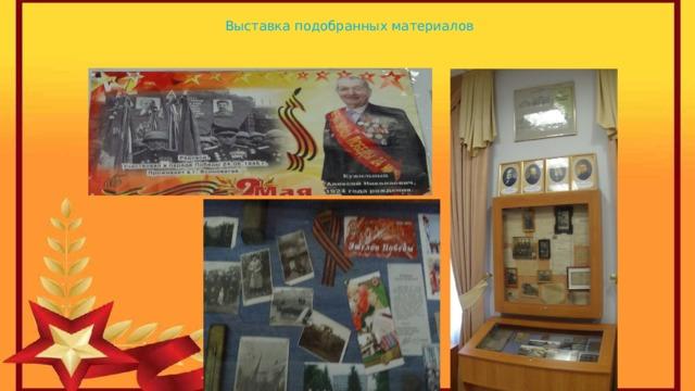 Выставка подобранных материалов