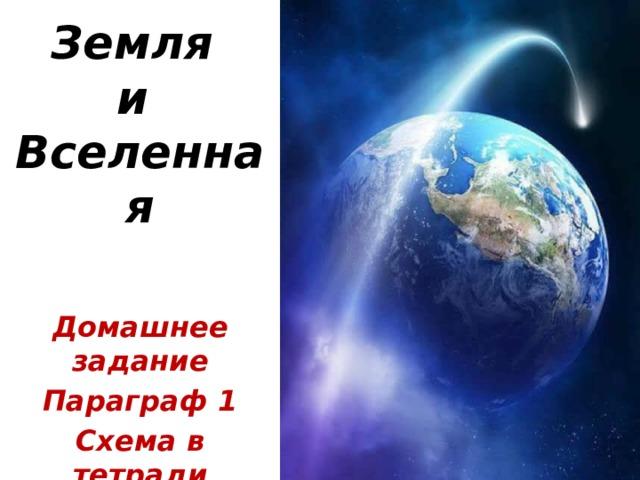 Земля  и  Вселенная Домашнее задание Параграф 1 Схема в тетради