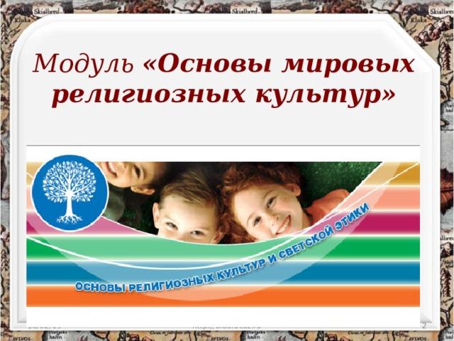 Модуль «Основы мировых религиозных культур» 10/02/19  http://aida.ucoz.ru
