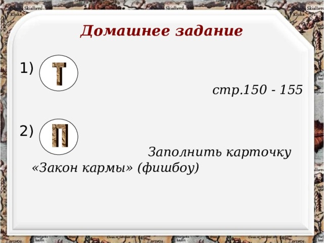 Домашнее задание 1)  стр.150 - 155  2)  Заполнить карточку «Закон кармы» (фишбоу)