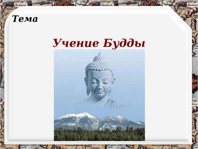 Тема Учение Будды