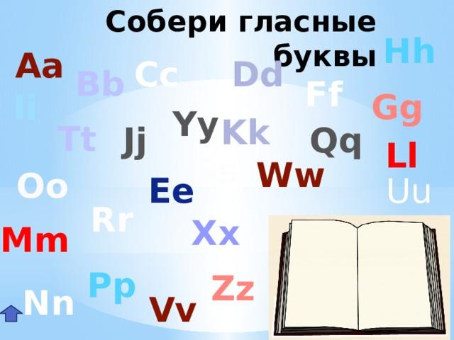 Собери гласные буквы Hh Aa Cc Dd Bb Ff Gg Ii Yy Kk Tt Qq Jj Ll Ss Ww Oo Ee Uu Rr Xx Mm Pp Zz Nn Vv