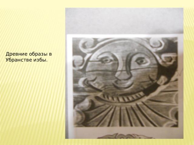 Древние образы в Убранстве избы.