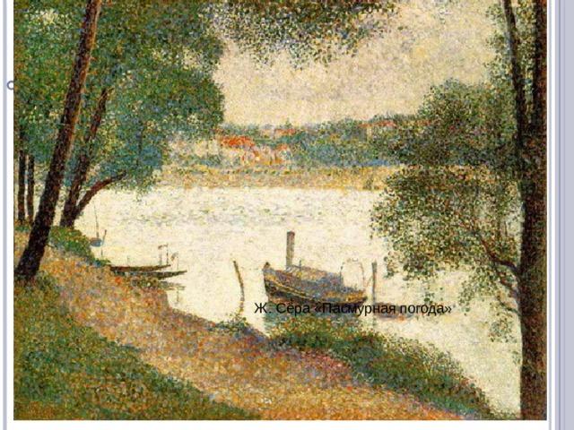 Основоположником техники считается французский живописец Жорж Сёра Ж. Сёра «Пасмурная погода»