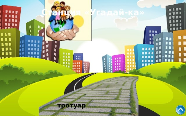 Станция «Угадай-ка» тротуар 19