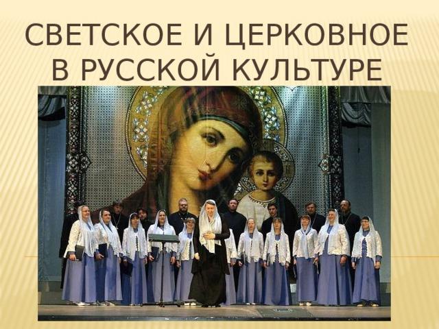 Светское и церковное в русской культуре