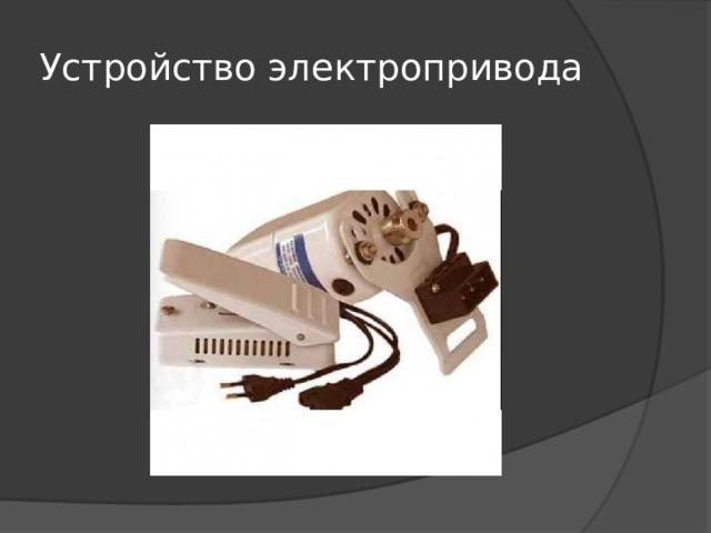 Устройство электропривода