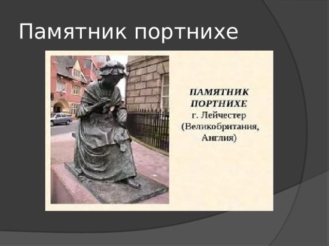Памятник портнихе