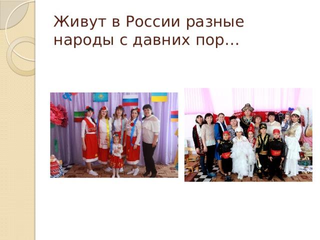 Живут в России разные народы с давних пор…