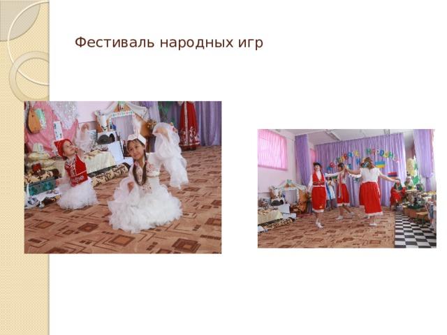 Фестиваль народных игр