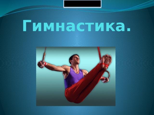pptcloud.ru Гимнастика.