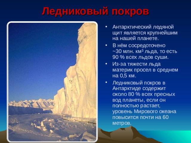 Ледниковый покров