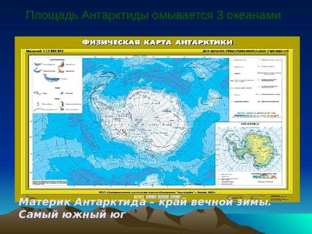 Площадь Антарктиды омывается 3 океанами Материк Антарктида – край вечной зимы.  Самый южный юг