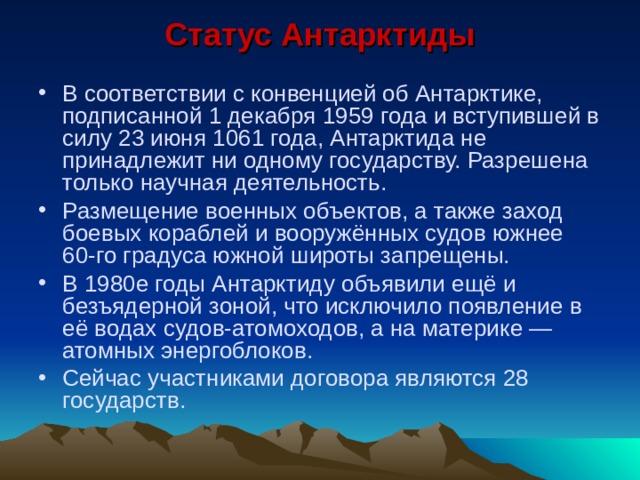 Статус Антарктиды