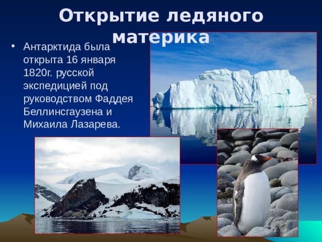 Открытие ледяного материка