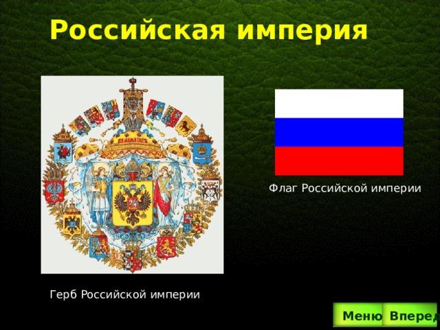 Российская империя Флаг Российской империи Герб Российской империи Вперед  Меню