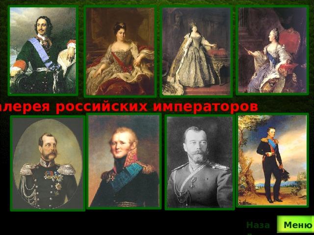 Галерея российских императоров Назад  Меню