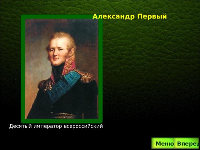 Александр Первый Десятый император всероссийский Вперед  Меню