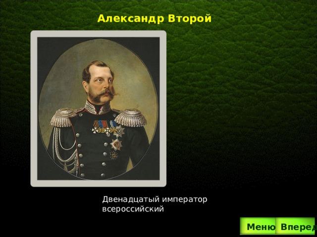 Александр Второй . Двенадцатый император всероссийский Вперед  Меню