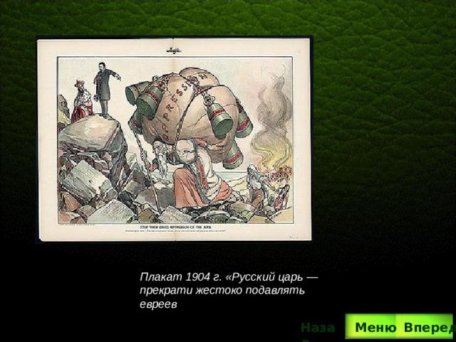 Плакат 1904г. «Русский царь— прекрати жестоко подавлять евреев Вперед Назад  Меню
