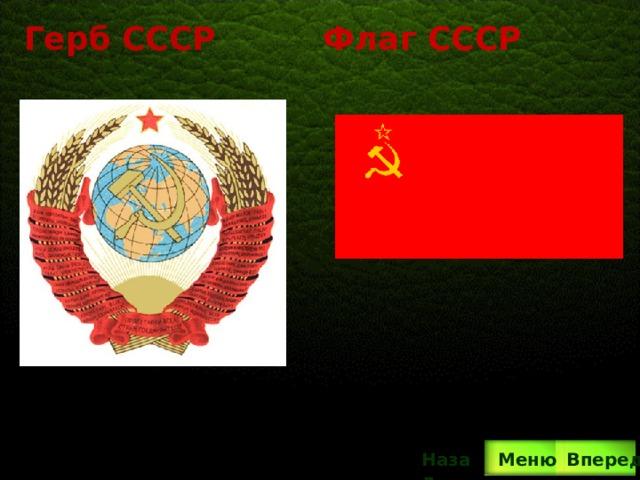 Герб СССР Флаг СССР Вперед Назад  Меню