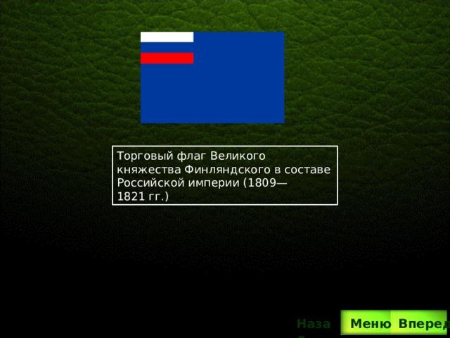 Торговый флаг Великого княжества Финляндского в составе Российской империи (1809—1821гг.) Вперед Назад  Меню