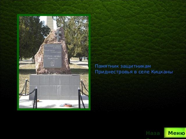 Памятник защитникам Приднестровья в селе Кицканы Назад  Меню