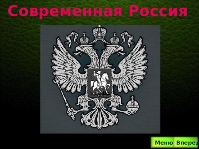 Современная Россия Вперед  Меню