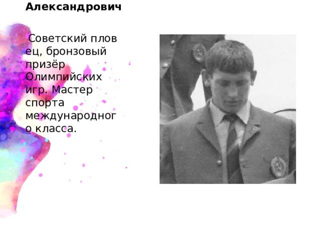 Суздальцев Юрий Александрович  Советскийпловец, бронзовый призёр Олимпийских игр.Мастер спорта международного класса.