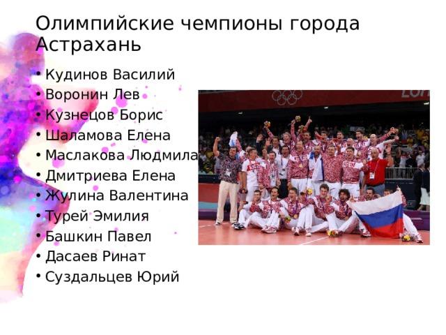 Олимпийские чемпионы города Астрахань