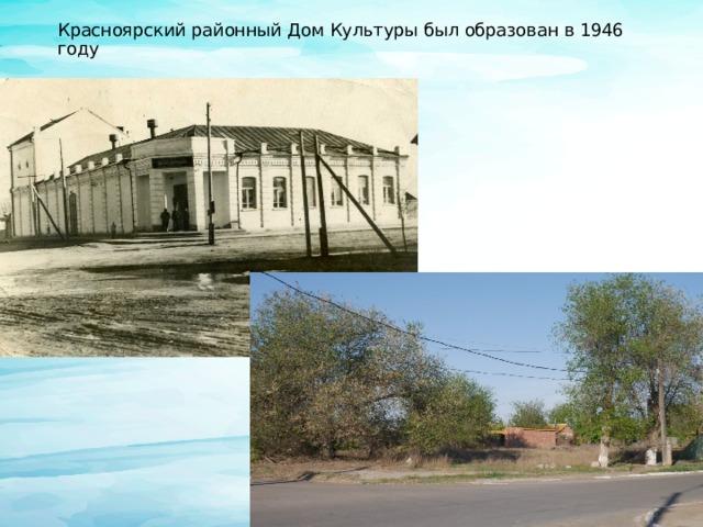 Красноярский районный Дом Культуры был образован в 1946 году