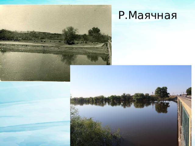 Р.Маячная