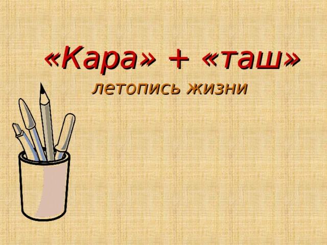 «Кара» + «таш» летопись жизни