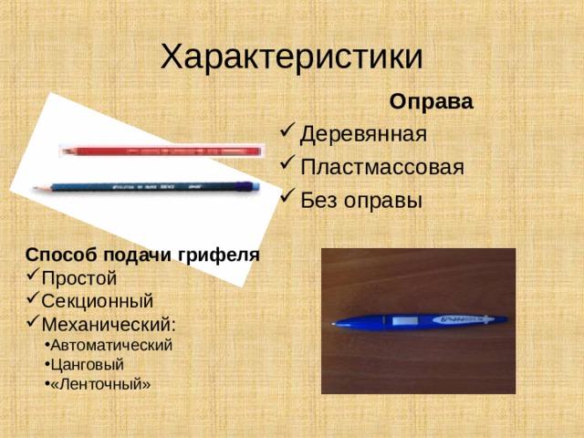 Характеристики  Оправа Деревянная Пластмассовая Без оправы Способ подачи грифеля