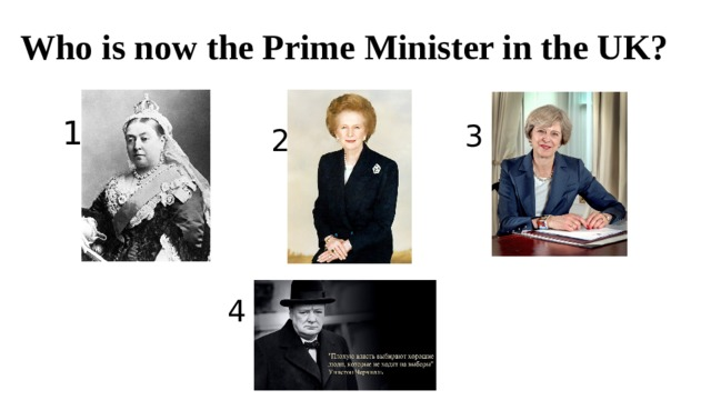 Who is now the Prime Minister in the UK? 1 3 2 4