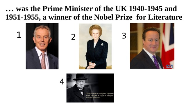 … was the Prime Minister of the UK 1940-1945 and 1951-1955, a winner of the Nobel Prize for Literature 1 3 2 4