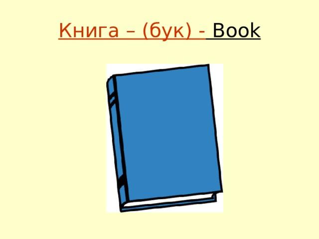 Книга – (бук) - Book
