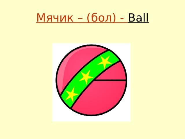 Мячик – (бол) - Ball