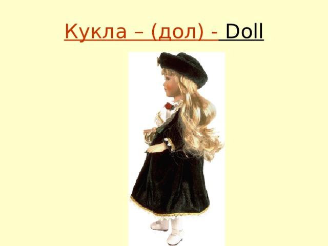 Кукла – (дол) - Doll