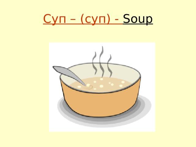 Суп – (суп) - Soup